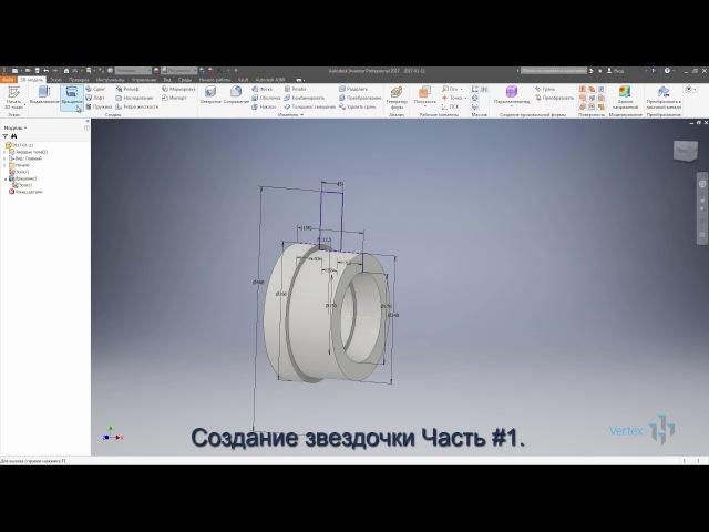 01 Создание звездочки в Autodesk Inventor Часть 1