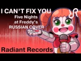 Five Nights at Freddy's Sister Location I Can't Fix You RUS song #cover