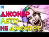 КЕМ Является Джокер Лето на САМОМ Деле Тайна Личности Джокера Отряд Самоубийц.