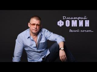 ♫ ♥ Дмитрий ФОМИН ♥ ♫ ♥ Белой ночью ♫ ♥ ♫ АхАвА ♫ ♥ ♫ Дк.им.Дзержинского 18/02/17/