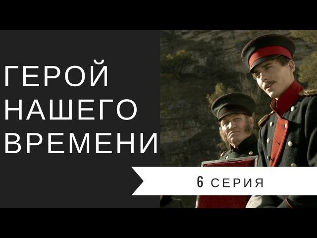 Герой нашего времени (2006) | 6 Серия