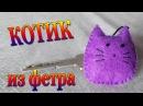 DIY 239 Милый котик брелок из фетра Очень просто сделать своими руками