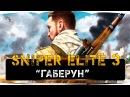 Снайпер элит 3 Габерун. Прохождение на русском языке. играем двумя пальцами на 99
