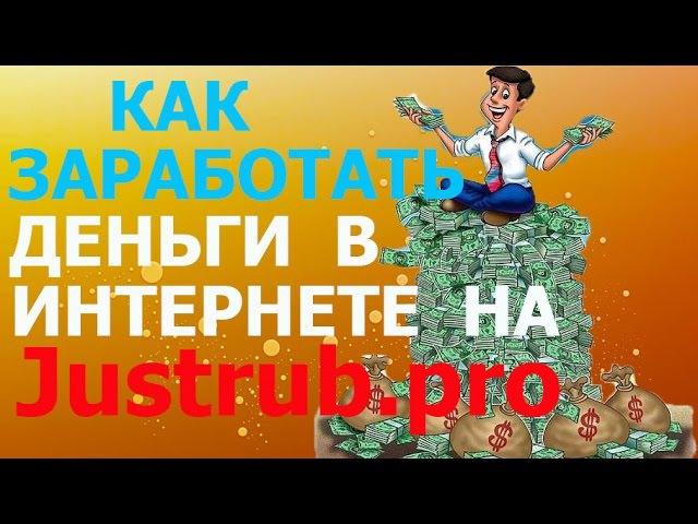 Заработок в интернете без вложений Justrub.pro отзывы