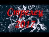 Гороскоп для Стрельца на 2017 год