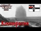 Кооп Company of Heroes The Great War 1918 1 - Бойня за Хоторн-Риджский редут