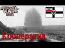 [Кооп] Company of Heroes: The Great War 1918 1 - Бойня за Хоторн-Риджский редут