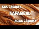 #Карамель - Как Сделать Карамель Дома  КАК ПРИГОТОВИТЬ КАРАМЕЛЬ