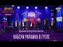 Набери Украина в Гугле | финальная песня Вечернего Квартала на Концерте Юрмалето от 24.09.2016