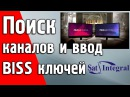 Поиск канала и ввод Biss ключей. Открываем FilmUADrama и FilmUAction