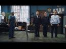Однажды в России Фальсификация доказательств оперативно розыскной деятельности из сериала Однажды в России смотреть бесплатно видео онлайн