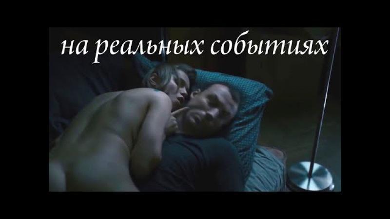 СТАЛЬНАЯ БАБОЧКА.Фильмы на реальных событиях лучшее