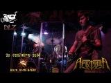 Арктида - Фестиваль Железный занавес Москва - Rock House - 20.09.2014