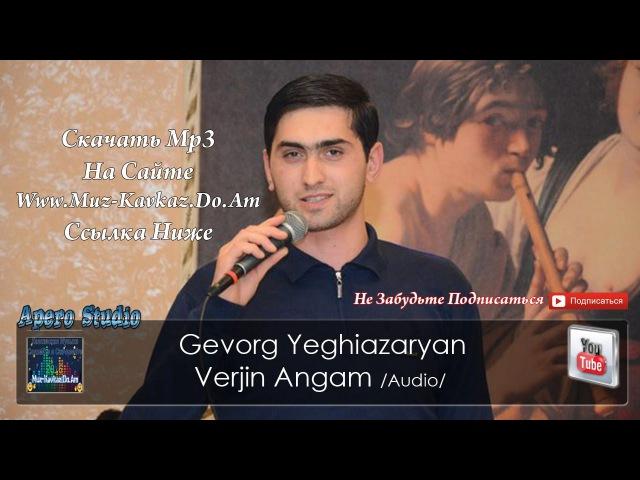 Gevorg Yeghiazaryan - Verchin Angam 2016 [A.S] (www.muz-kavkaz.do.am)