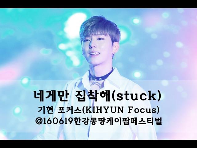 160819 한강몽땅페스티벌 네게만집착해 -기현포커스 (stuck-kihyun focus)