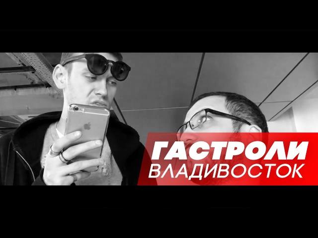 Импровизация на ТНТ. 18. Закулисье. Владивосток
