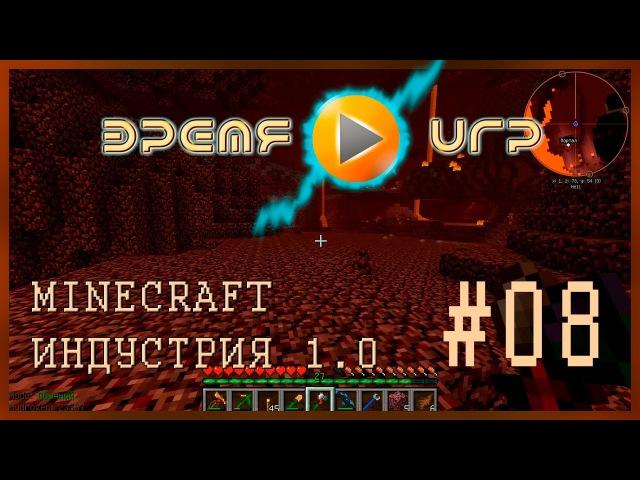 ⛏Выживание в Minecraft [Индустрия 1.0] [s01e08]⛏ — Поход в ад. Очистка руды Х3