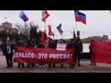 Митинг в поддержку Новороссии. Санкт- Петербург, 18.02.17