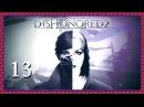 Dishonored 2 Прохождение На Русском 13 — ВЕСЁЛАЯ РЫБАЛКА