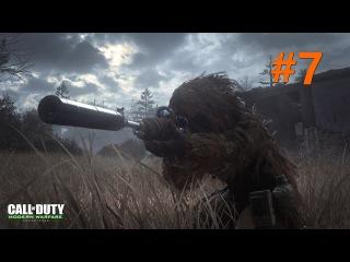 Call of Duty Modern Warfare Remastered: (сложность ветеран) 7