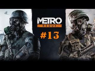 Metro 2033 Redux: Умри, но сделай ! (сложность Рейнджер) 13
