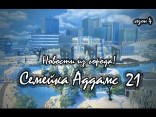 The Sims 4/Династия Аддамс/ Застройщики 4 сезон/21/Новости из города