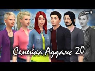 The Sims 4/Династия Аддамс/ Застройщики 4 сезон/20/Адам и Аньчик
