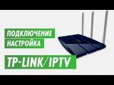 IPTV через роутер TP-link. Настройка роутера на канале inrouter