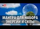 ☯ Сильная Мантра Для Набора Энергии И Силы Mantra for Positive Energy