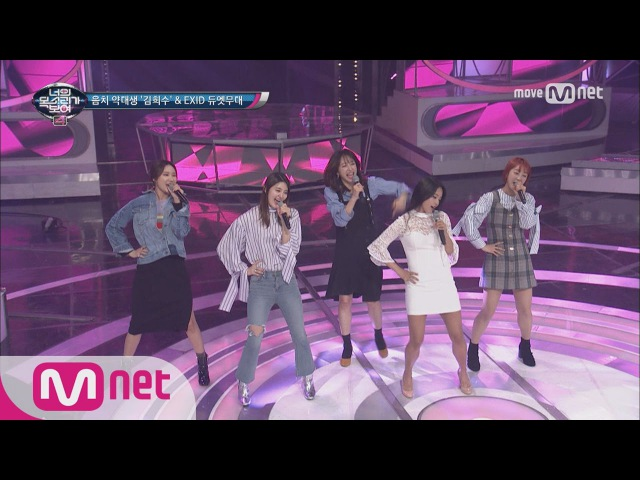 I Can See Your Voice 4 EXID 치명적인 그녀의 듀엣 무대! ′위아래′ 170427 EP.9