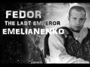 FEDOR THE LAST EMPEROR EMELIANENKO[VINE 2 2016][Чернышов К.]