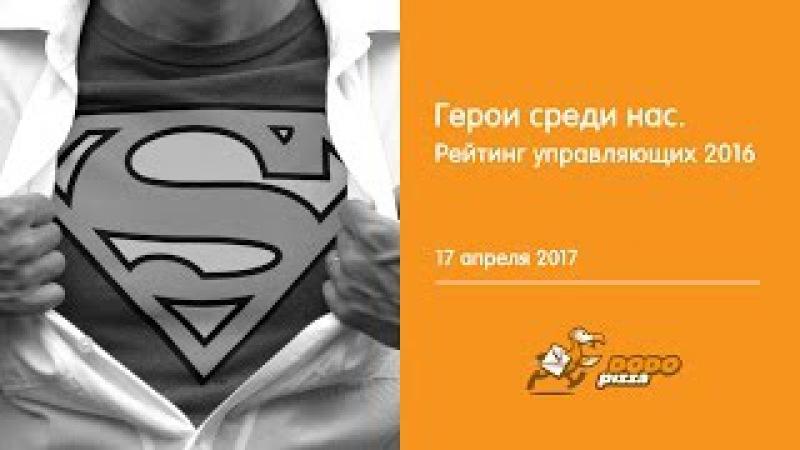 Герои среди нас. Рейтинг управляющих 2016. 17 апреля 2017