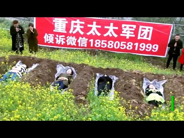 Старикам тут не место: китаянки ложатся в могилы для избавления от несчастной лю...