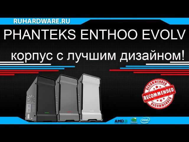Phanteks ENTHOO EVOLV. Лучший из лучших!