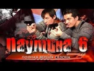Паутина 6 сезон 22 (24) серия детектив,кр.боевик Россия 2007-2017