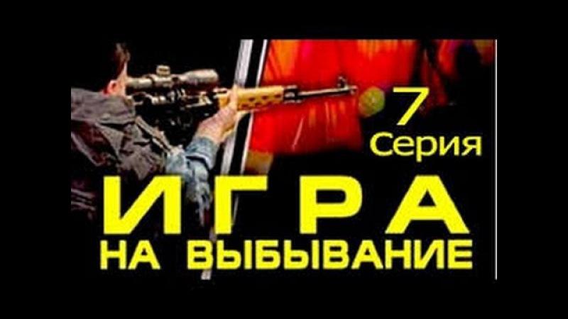 Игра на выбывание 7 (из 8) боевик,детектив Россия 16