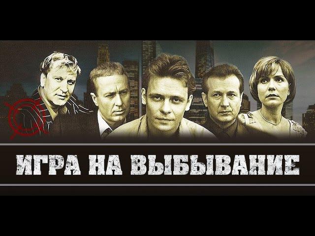 сериал Игра на выбывание 2 (из 8) боевик,детектив Россия 16