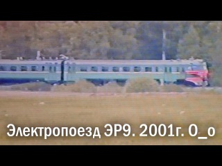 ГЖД ЭР9-? прибывает на платформу 321км. 2001год