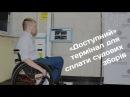 Доступний для людей на колясках термінал для сплати судових внесків