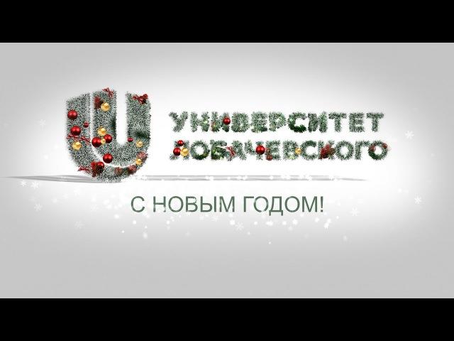 Новогоднее поздравление ректора Университета Лобачевского.