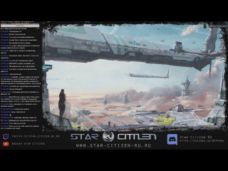 Star Citizen: корпорация Crusader Industries