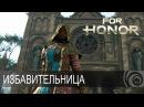 PSVK For Honor – Трейлер Избавительницы
