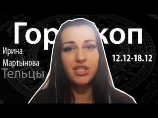 Гороскоп для Тельцов. 12.12.- 18.12, Ирина Мартынова, Битва Экстрасенсов
