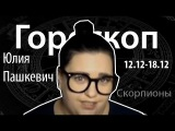 Гороскоп для Скорпионов. 12.12.- 18.12, Юлия Пашкевич, Битва Экстрасенсов