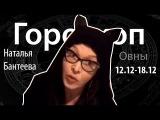 Гороскоп для Овнов. 12.12.- 18.12, Наталья Бантеева, Битва Экстрасенсов