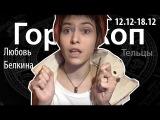Гороскоп для Стрельцов. 12.12.- 18.12, Любовь Белкина, Битва Экстрасенсов