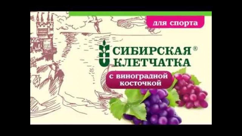 Сибирская клетчатка с крымской виноградной косточкой Новинка