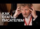Как стать топовым писателем Советы Себастьяна Фолкса — крупнейшего британско ...