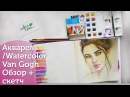 Акварель Van Gogh Обзор набросок Watercolor Van Gogh review timelapse with sub