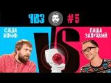 Александр Ильин мл. vs Павел Заруцкий / ЧЕМ ВСЁ ЗАКОНЧИЛОСЬ? s01e05 Унитазное яблоко
